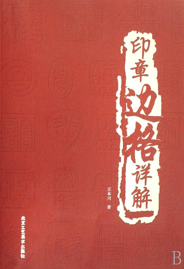 封面素材红色印章
