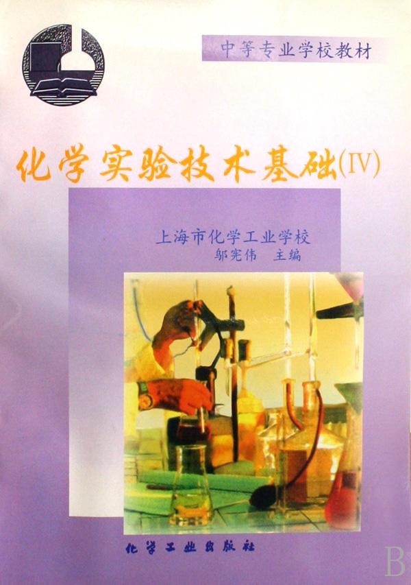 化學實驗技術基礎(附