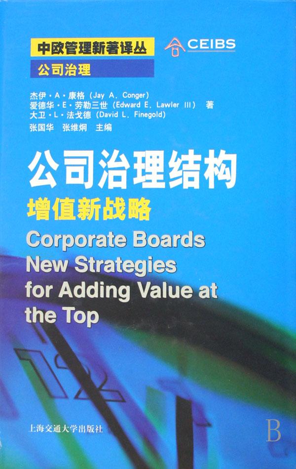 公司治理结构(增值新战略)(精)