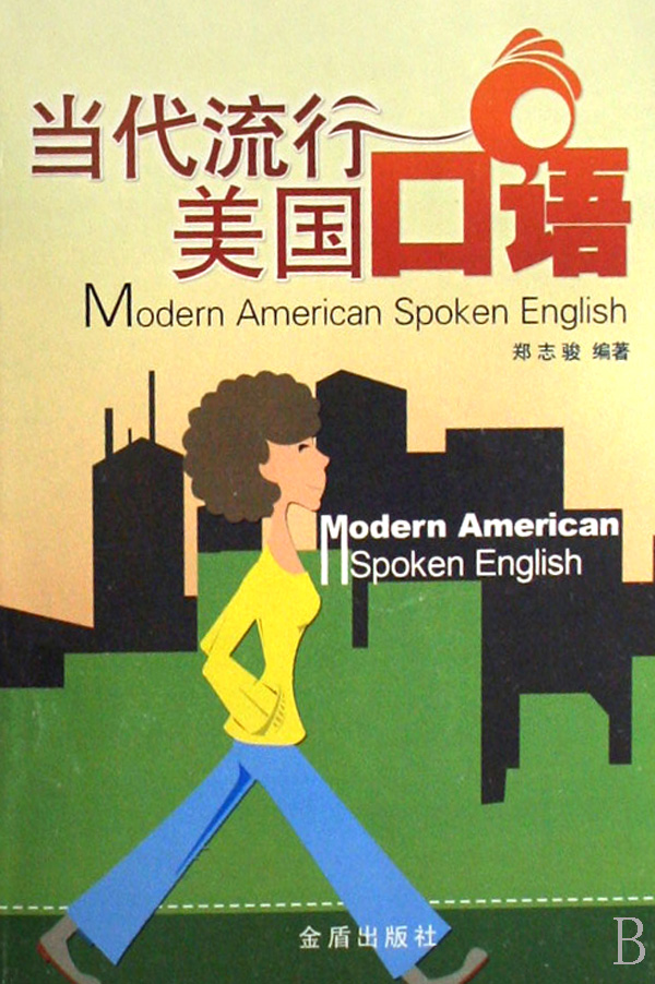 英语 实用英语 口语 1.挑选商品