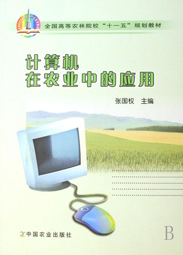 計算機在農業中的應用