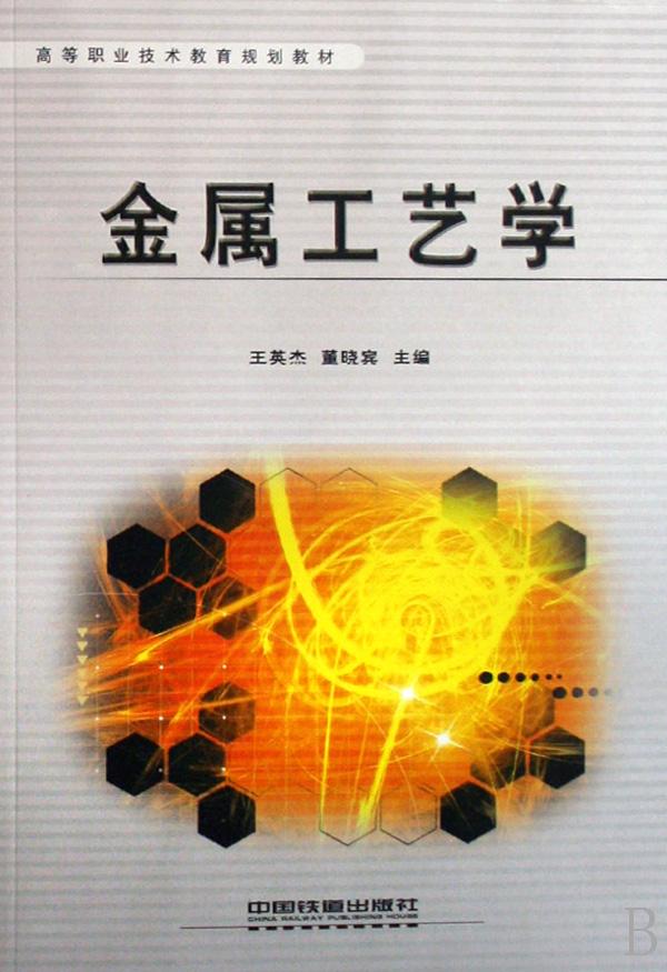 金屬工藝學(高等職業
