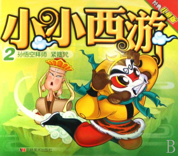 小小西游(2孙悟空拜师紧箍咒经典儿童版)
