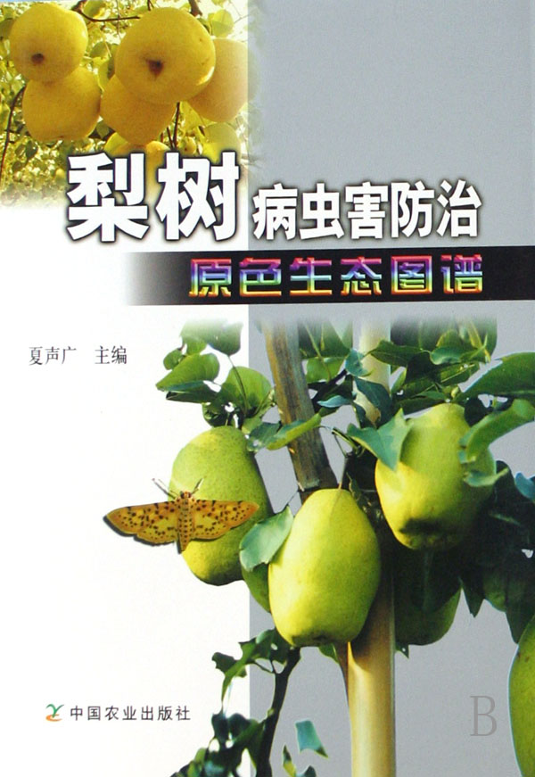 梨树病虫害防治原色生态图谱