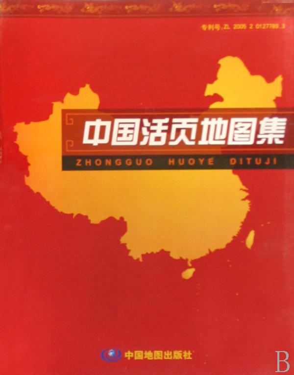 中国活页地图集