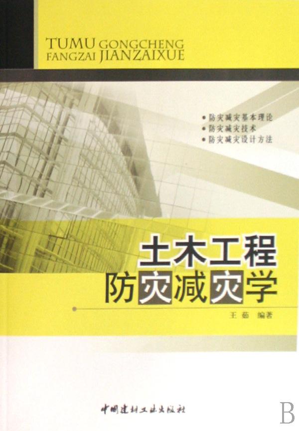 土木工程防灾减灾学-博库网