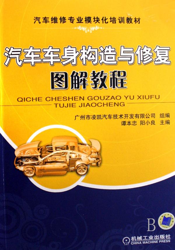 汽车车身构造与修复图解教程(汽车维修专业模块化培训教材)