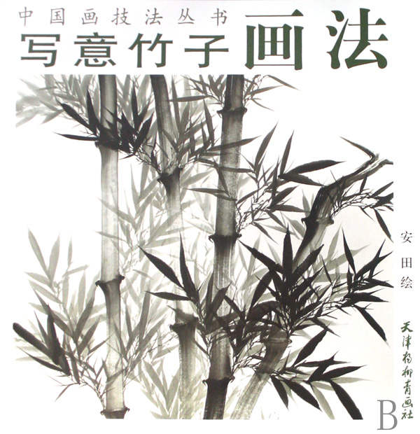 写意竹子画法