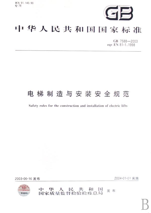 国家电梯管理规定