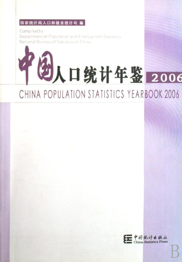 中国摄影器材年鉴_2012中国人口年鉴