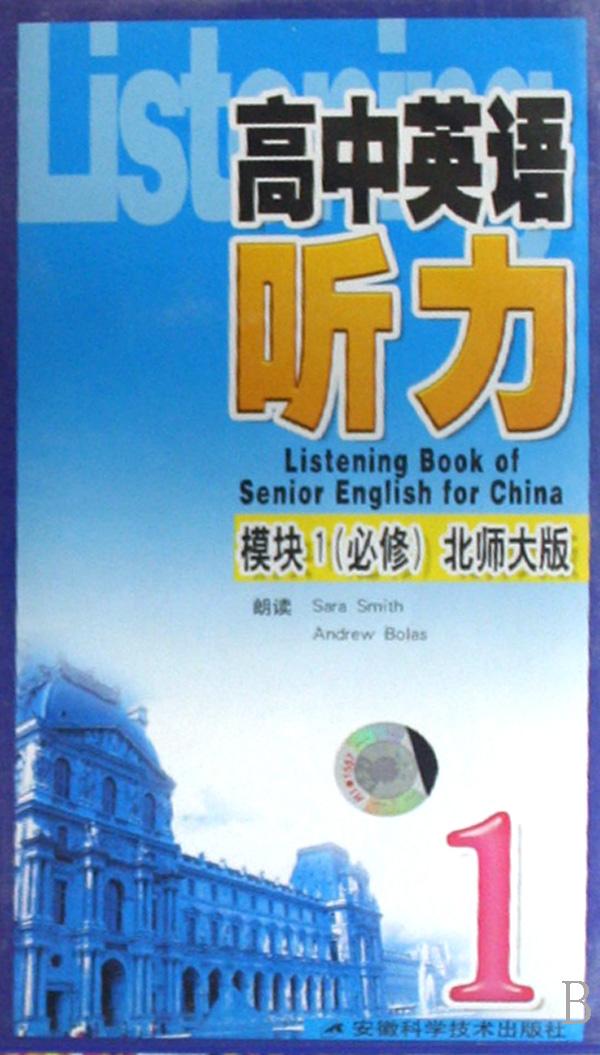 高中英语听力高中1v高中北师大版3盒装(模块)大全磁带文学常识图片