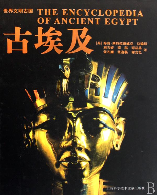 古埃及(世界文明古国)(精)图片