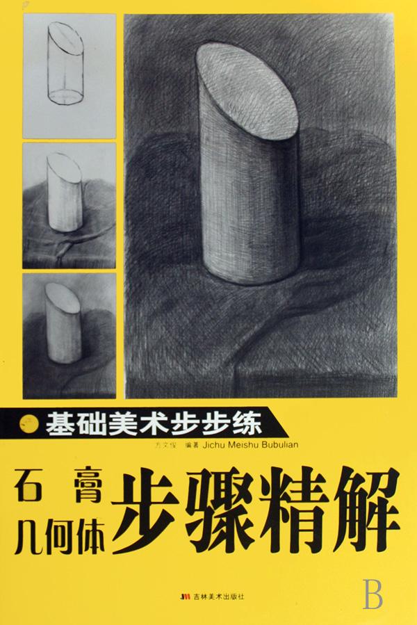 石膏几何体步骤精解