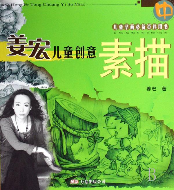 姜宏儿童创意素描(中)