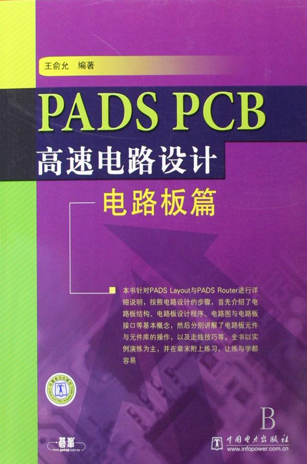 pads pcb高速电路设计(电路板篇)