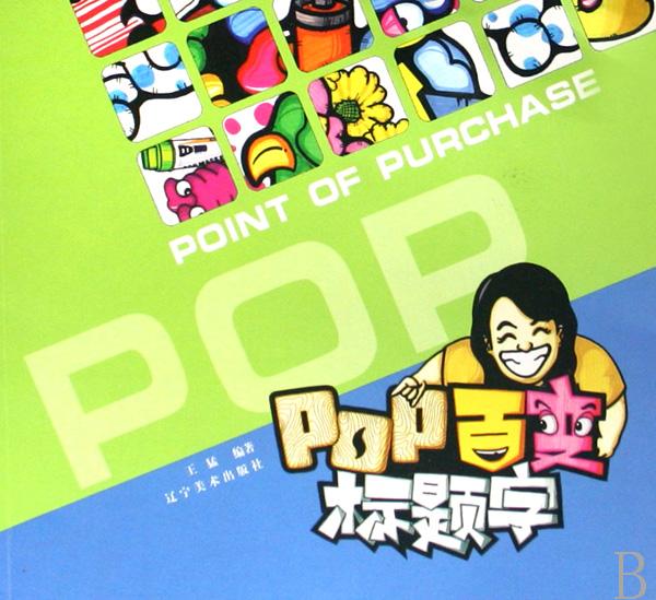 手绘pop设计会员日
