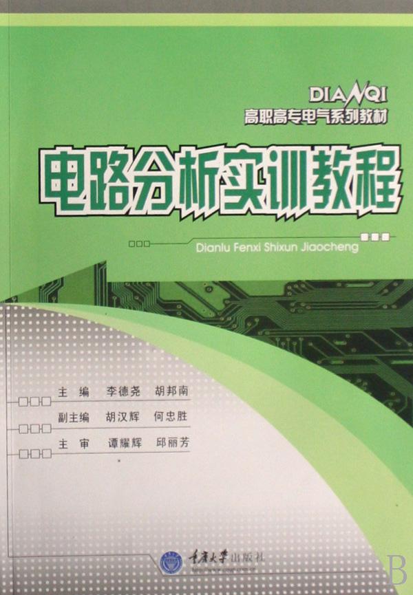 电路分析实训教程(高职高专电气系列教材)