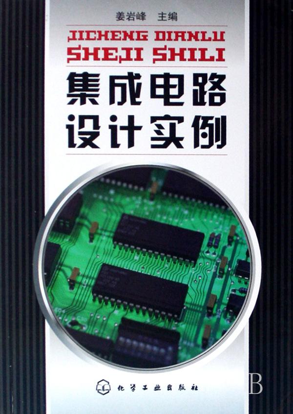 集成电路设计实例-博库网