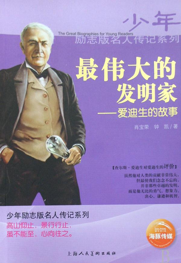 最伟大的发明家--爱迪生的故事