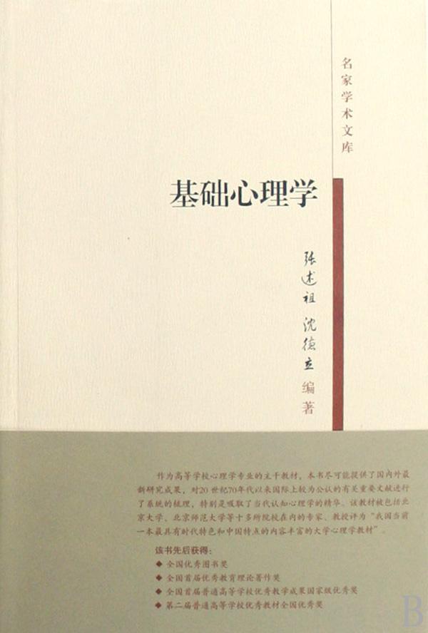 基础心理学-博库网