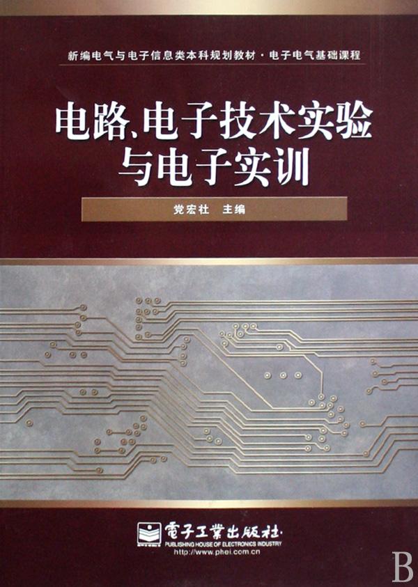 实验与电子实训(电子电气基础课程新编电气与电子信息类本科规划教材)