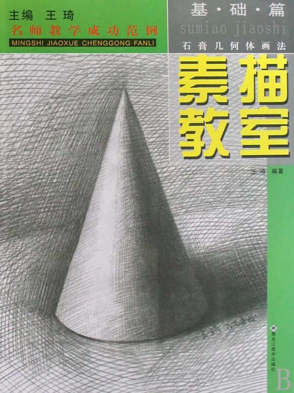 素描教室(基础篇石膏几何体画法)