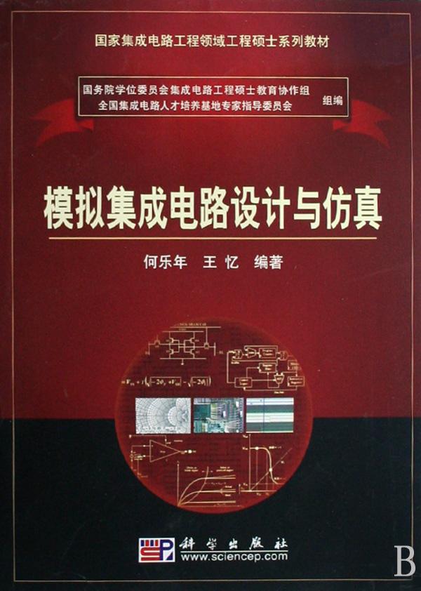 本书以单级放大器、运算放大器及模数转换器为重点,介绍模拟集成 电 路的基本概念、工作原理和分析方法,特别是全面系统地介绍了模拟集成 电 路的仿真技术,是模拟集成电路分析、设计和仿真的入门读物。 全书共分10章和7个附录。**章介绍模拟集成电路的发展与设计 方法;第2、3章介绍单级放大器、电流镜和差分放大器等基本模拟电路的 原 理;第4章是电路噪声分析计算与仿真;第5章介绍运算放大器的工作原理 及其分析和仿真方法;第6、7章以双端输入、单端输出运算放大器以及全 差 分运算放大器为例,介绍运算放大器的设计仿真