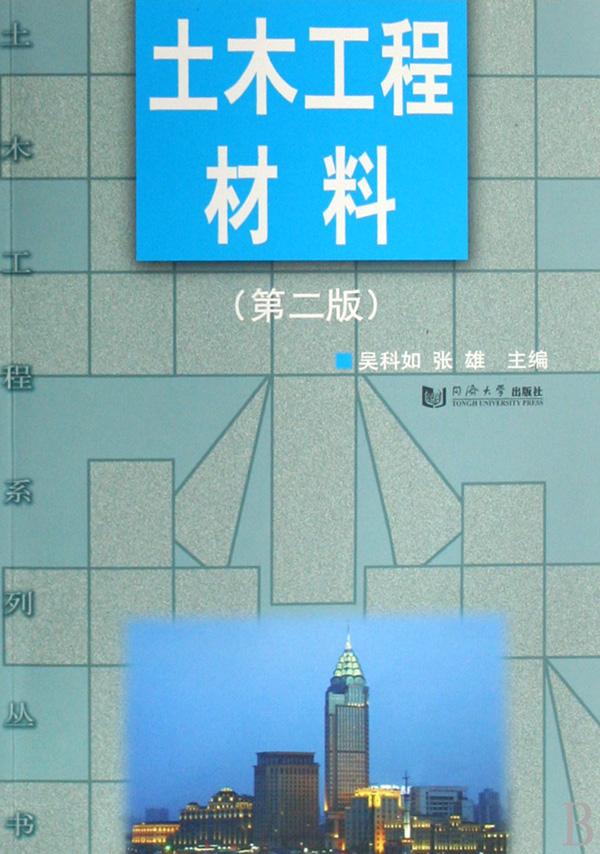 土木工程材料-博库网