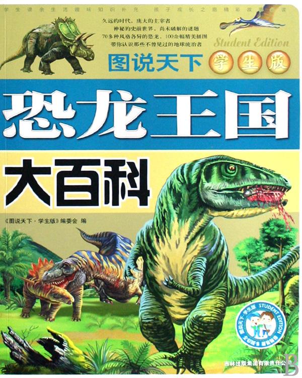 恐龙王国大百科(学生版)
