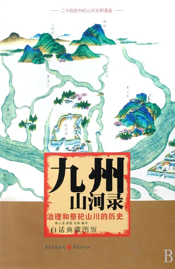 滹沱河 黄河 扬州
