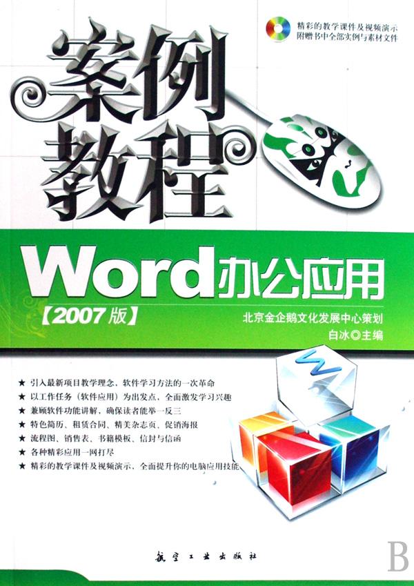 word办公应用案例教程(附光盘2007版)