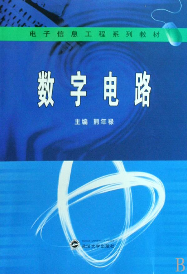 数字电路(电子信息工程系列教材)