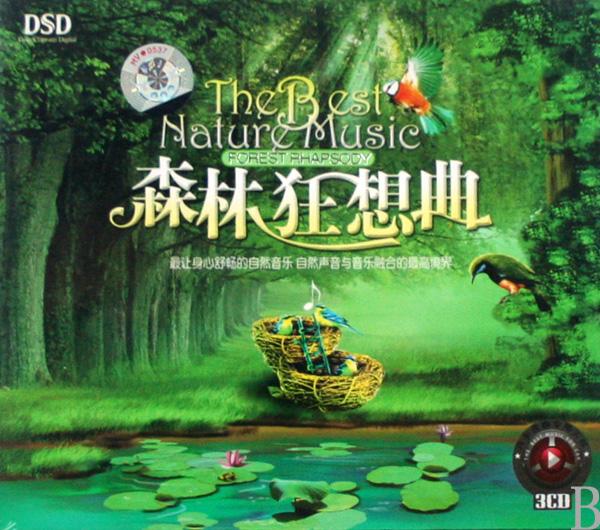 cd-dsd森林狂想曲(3碟装)