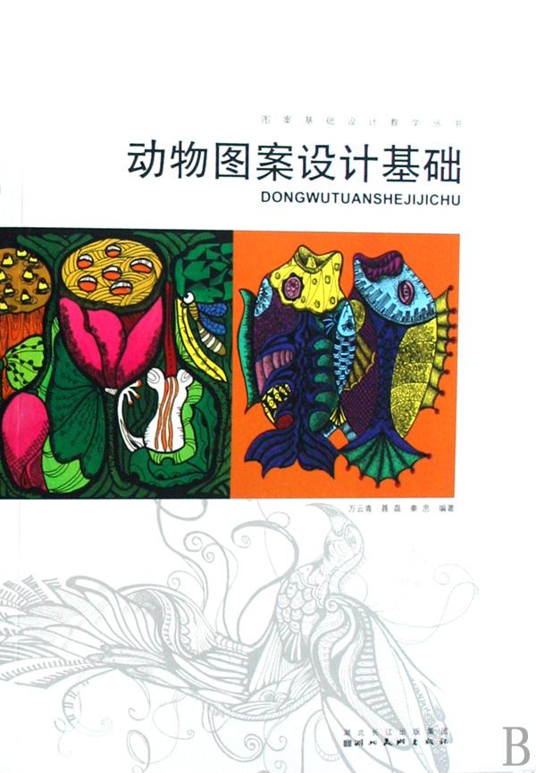动物图案设计基础-博库网