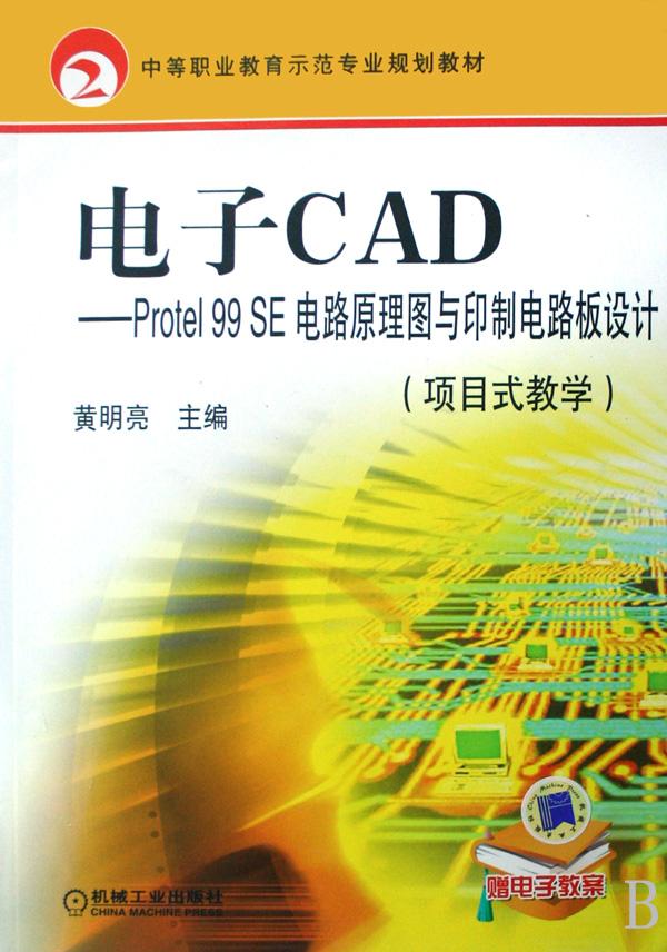 电子cad--protel99se电路原理图与印刷电路板设计(项目式教学中等职业