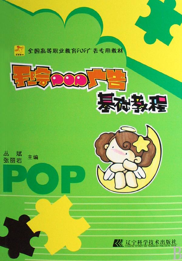 手绘pop广告基础教程(全国高等职业教育pop广告专用教材)