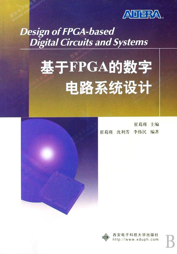 基于fpga的数字电路系统设计