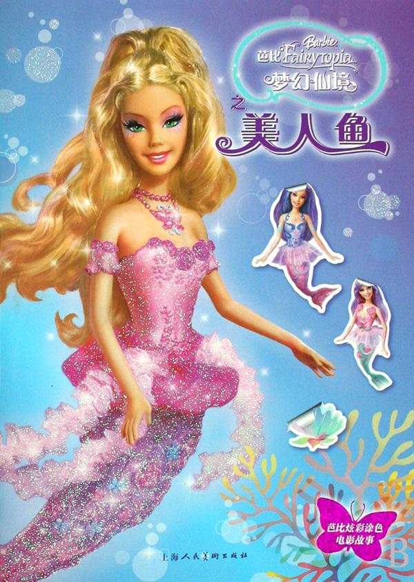 芭比梦幻仙境之美人鱼图片