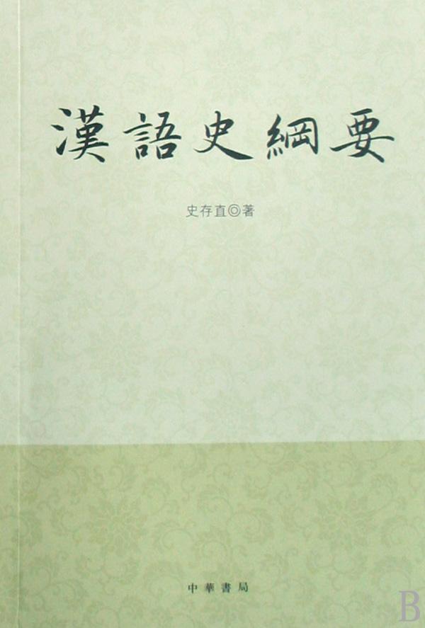 漢語史綱要