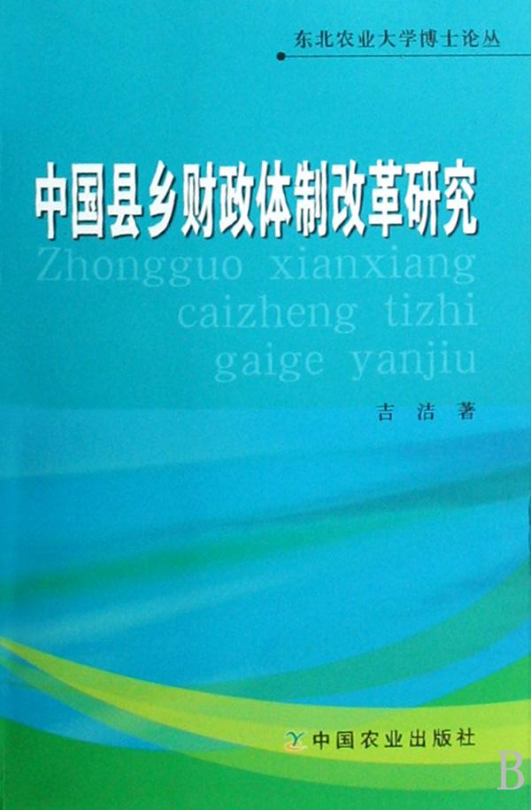 中国县乡财政体制改革研究