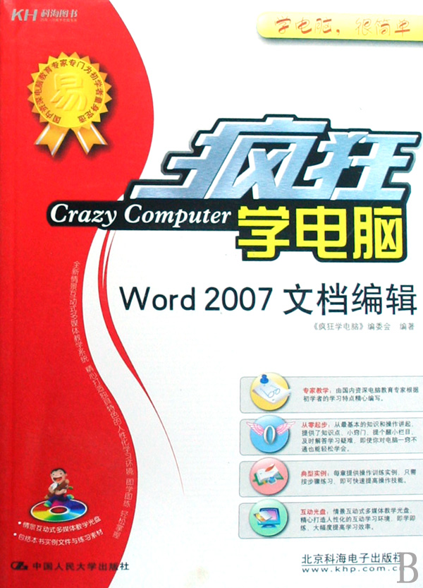 word2007文档编辑(附光盘)