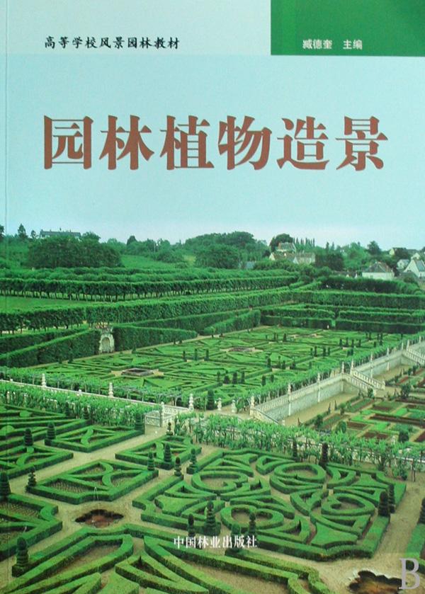 园林植物造景(高等学校风景园林教材)