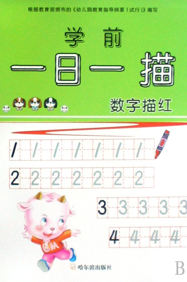 折数字的步骤图片