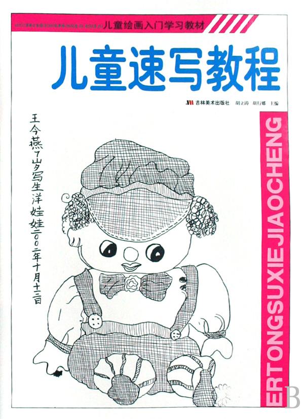 儿童速写教程(儿童绘画入门学习教材)