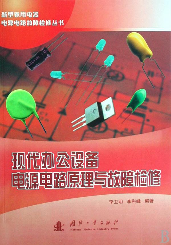 现代办公设备电源电路原理与故障检修