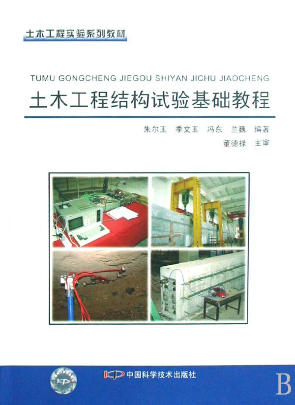 土木工程结构试验基础教程(土木工程实验系列教材)