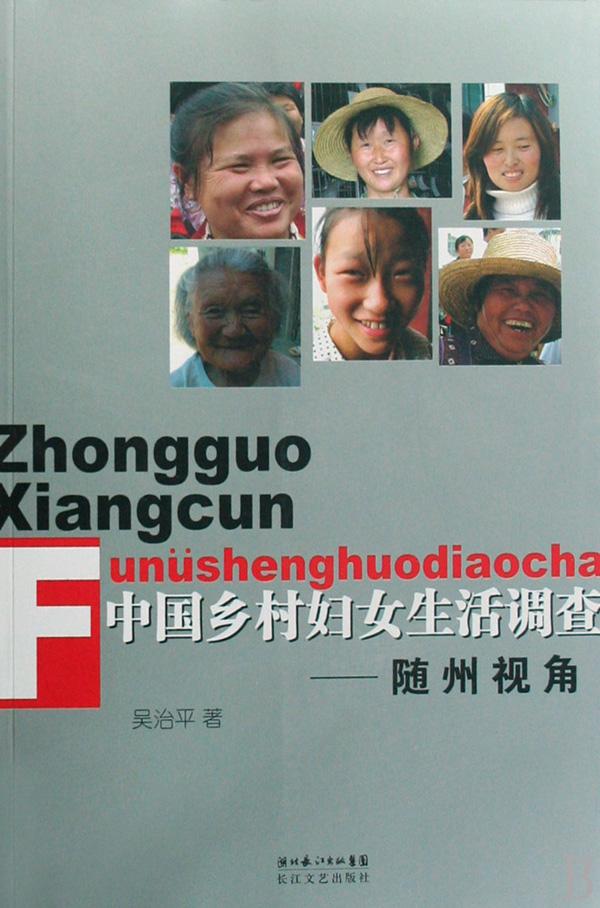 中国乡村妇女生活调查--随州视角