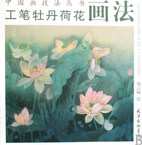 工笔牡丹荷花画法-博库网