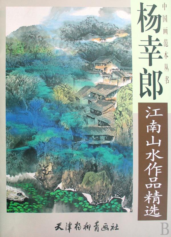 杨幸郎江南山水作品精选