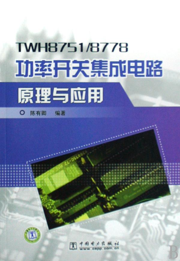 twh87518778功率开关集成电路原理与应用